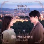 Nghe nhạc Mp3 Star (Little Prince) (Memories Of The Alhambra OST) hot
