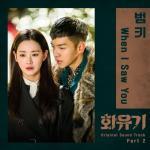 Tải bài hát hay When I Saw You (A Korean Odyssey OST) nhanh nhất