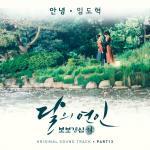 Download nhạc hay Goodbye (Moon Lovers Scarlet Heart Ryo OST) về điện thoại
