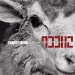 Tải bài hát Sheep mới nhất