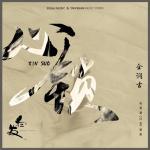 Nghe nhạc Mp3 Tâm Tỏa / 心锁 (Bạch Phát Vương Phi Ost) mới
