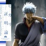 Tải bài hát hot Hikari Shoumeiron trực tuyến