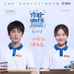 Tải nhạc hot Thời Gian Tươi Đẹp Của Chúng Ta / 我的光 (Xin Chào Ngày Xưa Ấy OST) Mp3 mới