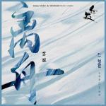 Nghe nhạc Mp3 Thuyền Xa / 离舟 (Bạch Phát Vương Phi Ost) miễn phí