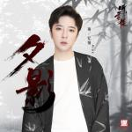 Nghe nhạc hay Bóng Chiều / 夕影 (Thính Tuyết Lâu Ost) mới nhất
