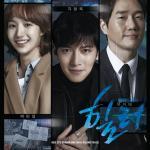 Tải nhạc online You (Healer OST) Mp3 mới