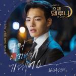 Tải bài hát hot Lean On Me (Hotel Del Luna OST) miễn phí
