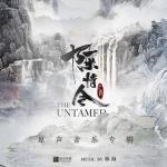Download nhạc mới Loạn Tán Cương / 乱葬岗 (Trần Tình Lệnh Ost) Mp3 hot