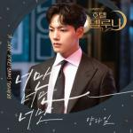 Nghe nhạc Only You (Hotel Del Luna OST) hay nhất