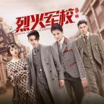 Download nhạc online Độc Dược / 毒药 (Học Viện Quân Sự Liệt Hỏa Ost) mới