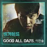 Tải bài hát Good All Days (Vagabond OST) Mp3 online