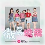 Tải nhạc hay Viên Kẹo Biết Cười (Lão Công Quốc Dân OST) Mp3