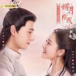 Download nhạc hay Phong Hoa / 风华 (Trăng Sáng Chiếu Lòng Ta OST) hot