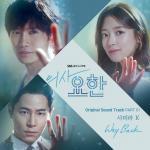 Download nhạc online Way Back (Doctor John OST)