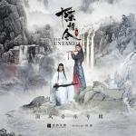 Tải bài hát hot Không Uổng / 不枉 (Trần Tình Lệnh Ost) online