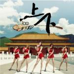 Nghe nhạc hay Up & Down (Chinese Version) mới nhất