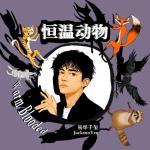 Tải bài hát online Động Vật Máu Nóng / 恒温动物 Mp3
