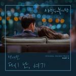 Tải nhạc Here I Am Again (Crash Landing On You OST) chất lượng cao