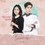 Tải nhạc Mp3 Sedansogu (How Are U Bread Ost) mới online