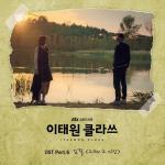 Tải bài hát hot Someday, The Boy (Itaewon Class Ost)