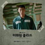 Download nhạc online Stone Block (Itaewon Class Ost) miễn phí