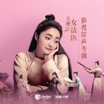 Download nhạc hot Thiên Lại / 天籁 (Đại Đường Nữ Pháp Y Ost) về điện thoại