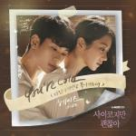 Tải nhạc mới You're Cold (It's Okay To Not Be Okay Ost)