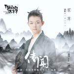 Download nhạc online Lời Đồn / 传闻 (Trần Thiên Thiên Trong Lời Đồn OST) Mp3