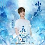 Tải nhạc Cái Đuôi Nhỏ / 小尾巴 (Ly Nhân Tâm Thượng Ost) chất lượng cao
