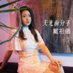 Download nhạc Chia Tay Trước Ánh Mặt Trời / 天光前分手 (Người Vợ Đa Công Năng Ost) Mp3 mới