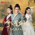 Nghe nhạc online Vô Kỵ Ngộ Ðạo / 无忌悟道 (Tân Ỷ Thiên Đồ Long Ký 2019 Ost) mới