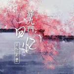 Nghe nhạc Mp3 Từ Cửu Môn Hồi Ức / 辞九门回忆 trực tuyến