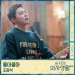 Download nhạc I Like You (Hospital Playlist Season 2 OST) Mp3 hot