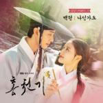 Nghe nhạc hot Is It Me? (Lovers Of The Red Sky OST) về điện thoại