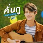 Download nhạc mới Kan Goo (2gether The Series OST) Mp3 miễn phí