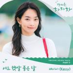 Tải nhạc mới One Sunny Day (Hometown Cha-Cha-Cha OST) nhanh nhất
