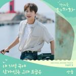 Tải nhạc online The Image Of You (Remains In My Memory) (Hometown Cha-Cha-Cha OST) miễn phí