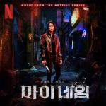 Tải nhạc online My Name (My Name OST) hay nhất