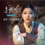 Tải bài hát As It Was A Lie (Lovers Of The Red Sky OST) mới online