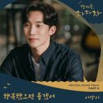 Download nhạc mới I Hope You're Happy (Hometown Cha-Cha-Cha OST) miễn phí