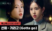 Tải nhạc online Gotta Go (XX OST) mới nhất