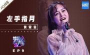 Video nhạc Tay Trái Chỉ Trăng / 左手指月 (Sound Of My Dream China 2018) (Vietsub) nhanh nhất